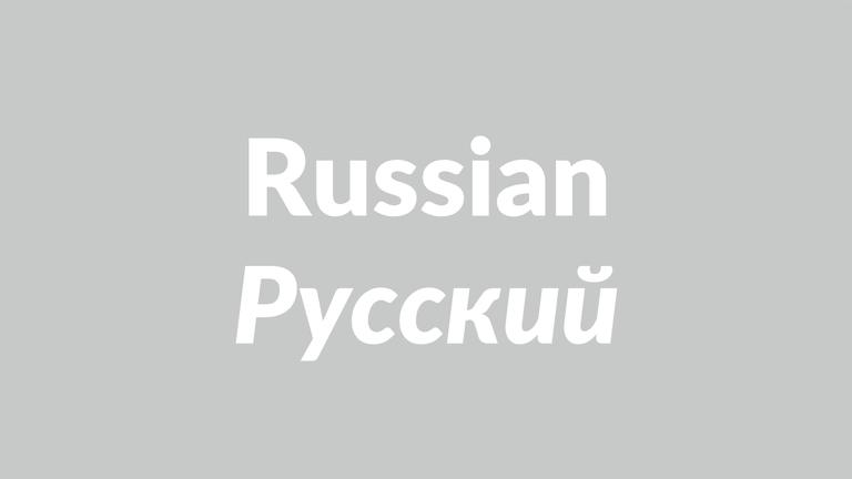 Russian – English.png