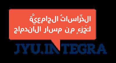 integra_logo_arabic_xl.png
