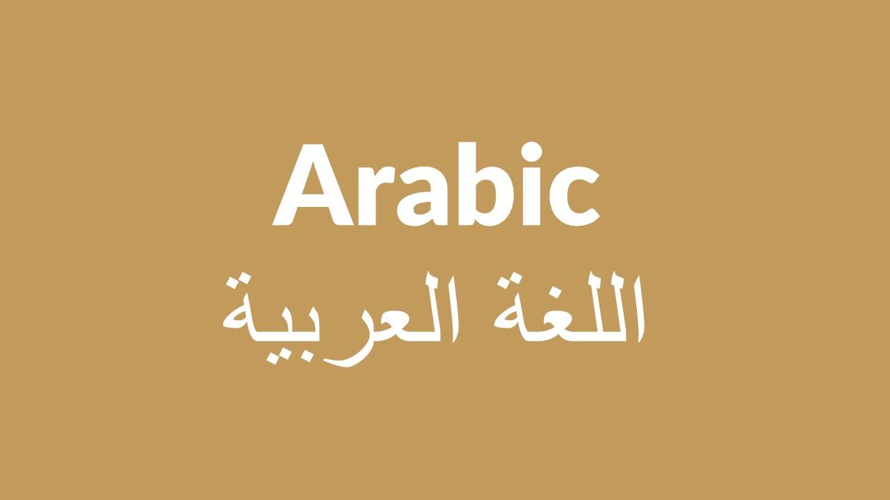Arabic – English.jpg