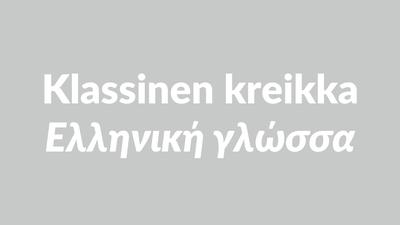 kreikka, klassinen kreikka, kreikan kieli